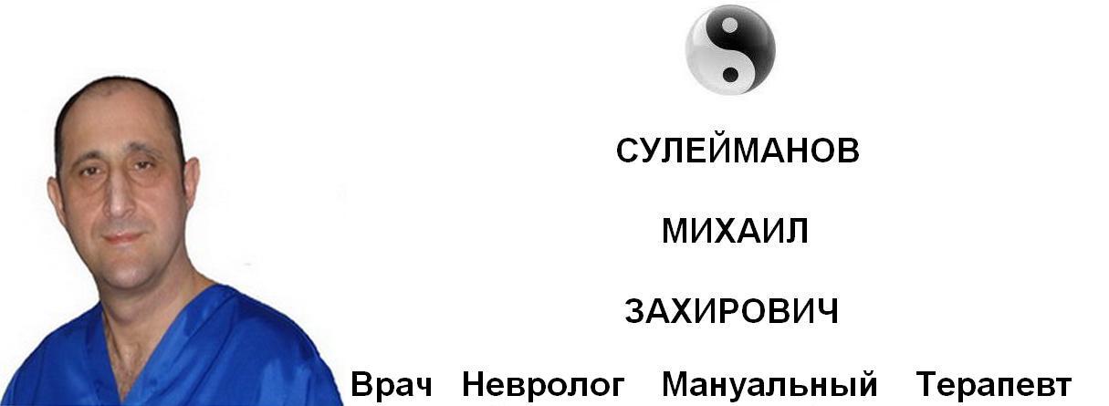 Мануальный терапевт в Севастополе